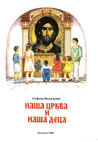 Наша црква и наши деца