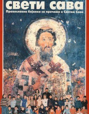 Свети Сава. Православна боjанка са причама о Светом Сави