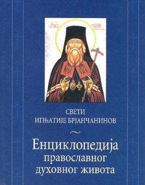 Енциклопедиjа православног духовног живота