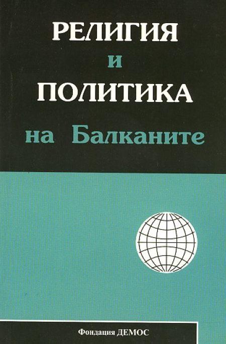 Религия и политика на Балканите
