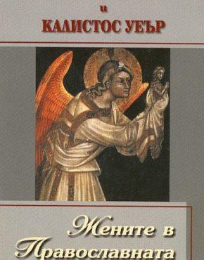 Жените в Православната Църква
