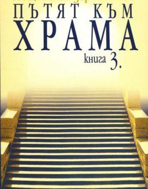 Пътят към Храма (книга 3)