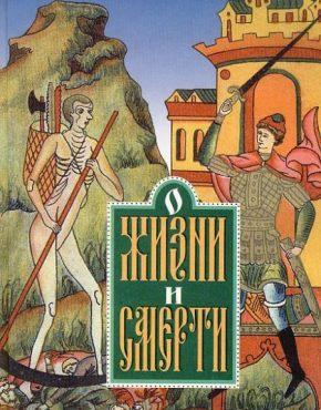 О жизни и смерти (сборник святоотческих наставления)