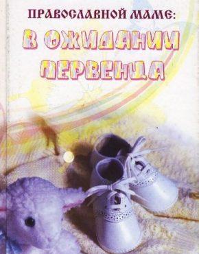 Православной маме: в ожидании первенца