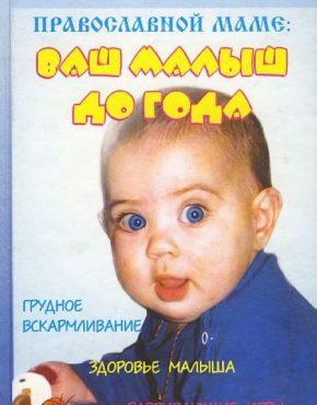 Православной маме: ваш малыш до года
