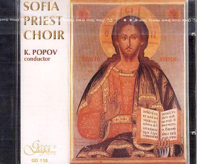 Sofia Priest Choir