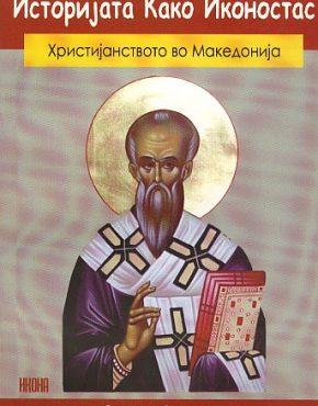 Християнството в Македония