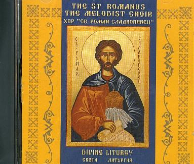 Света Литургия
