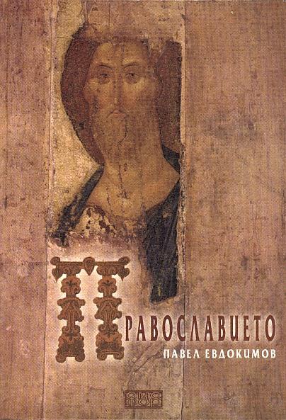 Православието