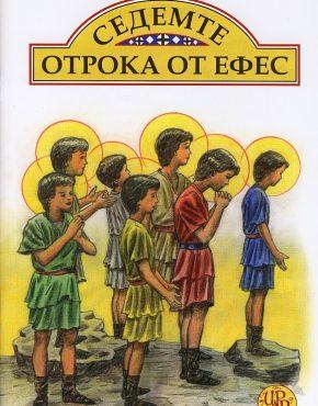Седемте отрока от Ефес