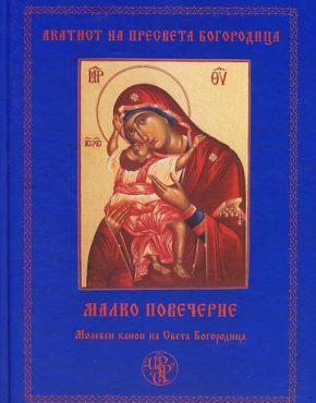 Акатикст на Пресвета Богородица