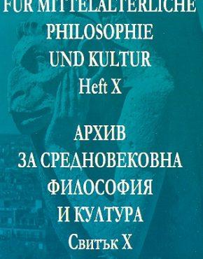 Архив за средновековна философия и култура – свитък X