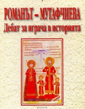 Романът – Мутафчиева: Дебат за играча в историята