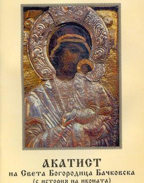 Акатист на Света Богородица Бачковска