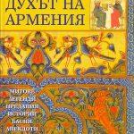 Седем песни за Армения