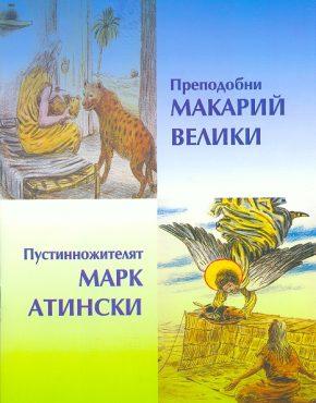Преподобни Макарий Велики