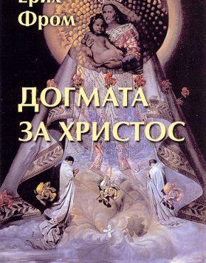 Догмата за Христос