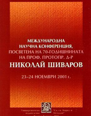 Международна научна конференция, посветена на 70-годишнината на