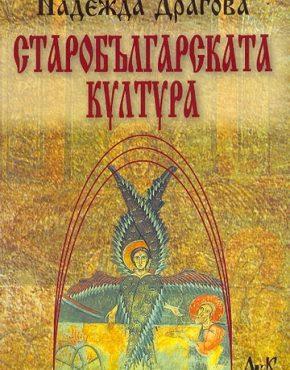 Старобългарската култура