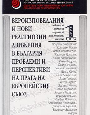 Вероизповедания и нови религиозни движения в България – проблеми