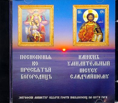 Богородични песнопения  и Умилителен канон