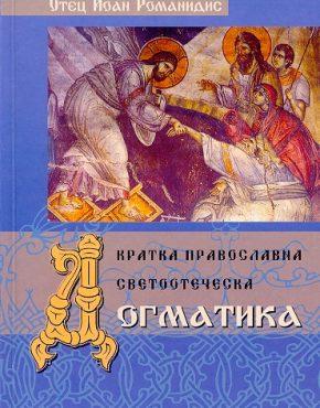 Кратка православна светоотеческа догматика
