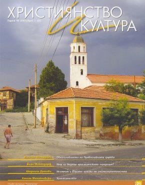 сп. Християнство и култура бр. 21