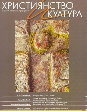 сп. Християнство и култура бр. 27