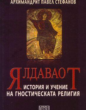 Ялдаваот: история и учение на гностическата религия