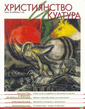 сп. Християнство и култура  бр. 28