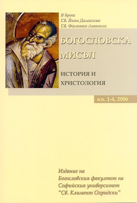 сп. Богословска мисъл 1-4, 2006