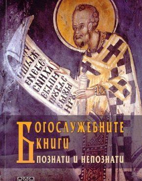 Богослужебните книги познати и непознати
