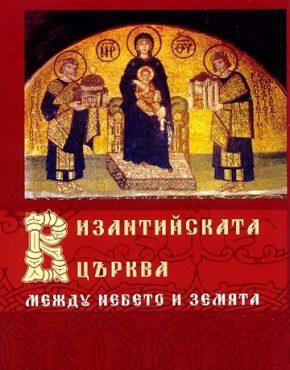 Византийската църква