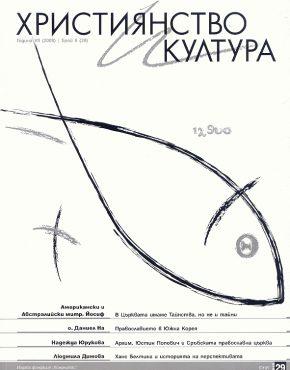 сп. Християнство и култура бр. 29