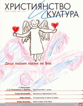 сп. Християнство и култура бр. 30