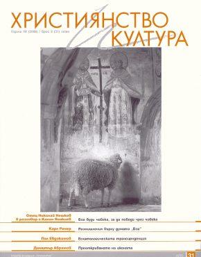 сп. Християнство и култура бр. 31