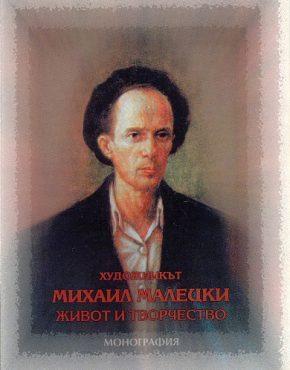 Художникът Михаил Малецки живот и творчество