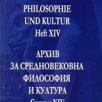 Античната теология на Сократ, Платон и Аристотел като форма на б