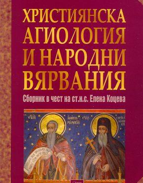 Християнска агиология и народни вярвания