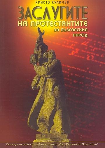 Заслугите на протестантите за българския народ