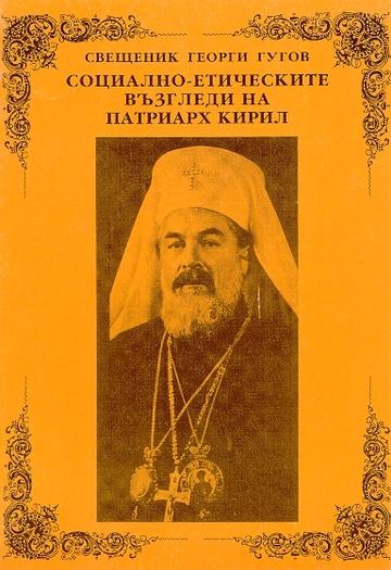 Социално-етическите възгледи на патриарх Кирил