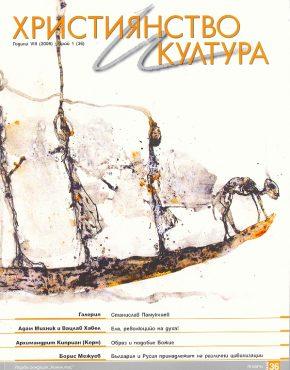 сп. Християнство и култура бр. 36