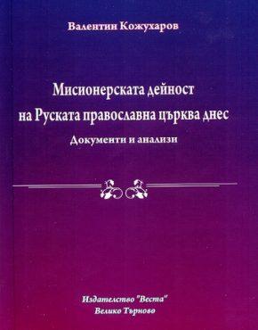 Мисионерската дейност на Руската православна църква днес