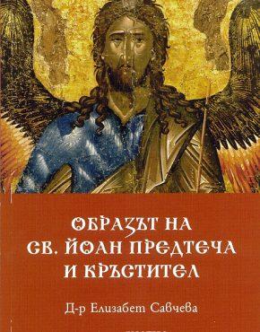 Образът на св. Йоан Предтеча и Кръстител
