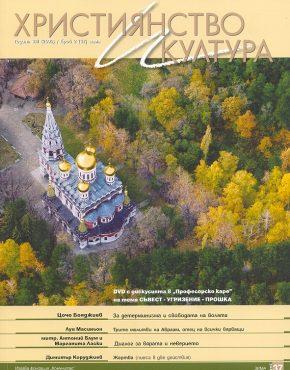 сп. Християнство и култура бр. 37