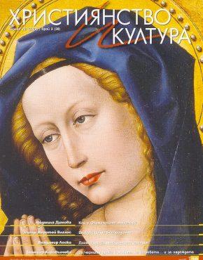сп. Християнство и култура бр. 38