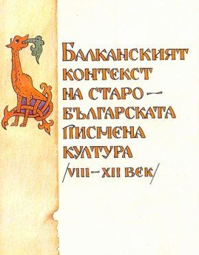 Балканският контекст на старо-българската писмена култура /VIII-
