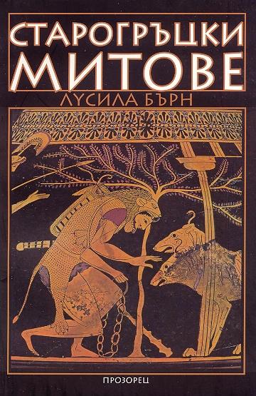Старогръцки митове