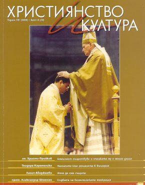 сп. Християнство и култура бр. 39