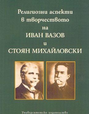 Религиозни аспекти в творчеството на Иван Вазов и Стоян Михайлов